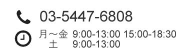 TEL03-5447-6808 診察時間 月~金 9:00-13:00 15:00-18:30 土 9:00-13:00
