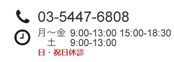 TEL03-5447-6808 診察時間 月~金 9:00-13:00 15:00-18:30 土 9:00-13:00 日・祝日休診